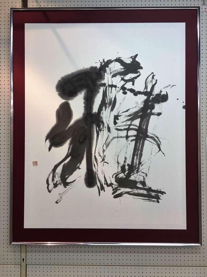 2016京都展 雅