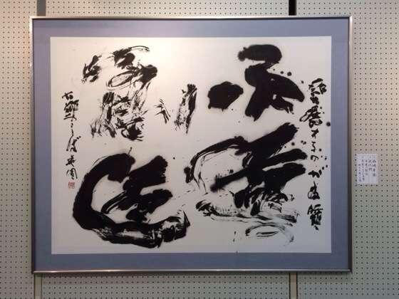 2015京都展 永遠の創造 発展が本質