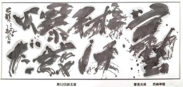 藝術は爆發だ 岡本太郎のことば