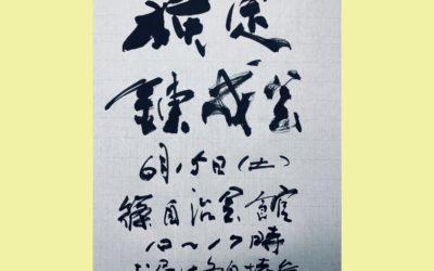 検定錬成会・15日