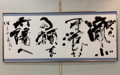 32回京都展