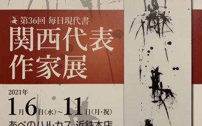 第36回 毎日現代書 関西代表作家展